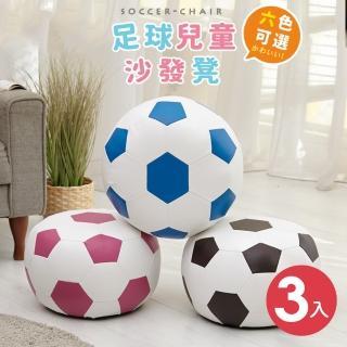 【Apengu】足球造型沙發椅/穿鞋椅/兒童椅凳-多色可選(3入)