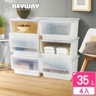 【KEYWAY】面寬45-亞樂磁吸式整理箱 附輪-4入(收納箱 霧透日式 無印風 MIT台灣製造)