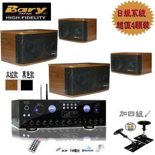 【BARY】日規版藍芽功能6吋型+專用吊架家商用音響套裝組(KA-DM6.0)