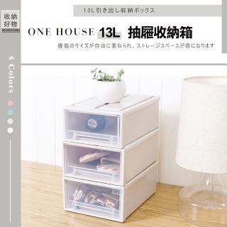 【ONE HOUSE】無印風抽屜整理收納箱13L(4入)