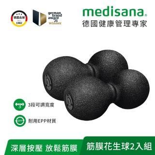 【Medisana】筋膜舒緩花生球(買一送一)