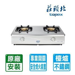 【莊頭北】雙口不銹鋼面板傳統安全瓦斯檯爐(TG-6001T