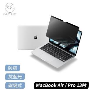 【頑皮鬼NAUGHTY GHOST】輕薄無感防窺片 MacBook Air/Pro 13吋(台灣品牌、台灣製造)