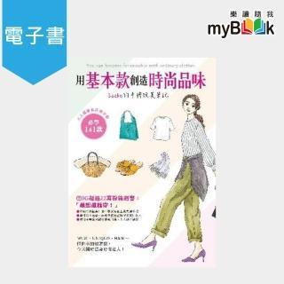 【myBook】用基本款創造時尚品味 Saeko的手繪玩美筆記(電子書)