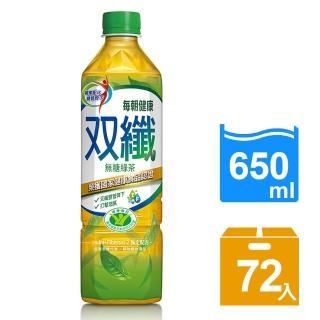 【每朝健康】雙纖綠茶650ml 24入x3箱(共72入)