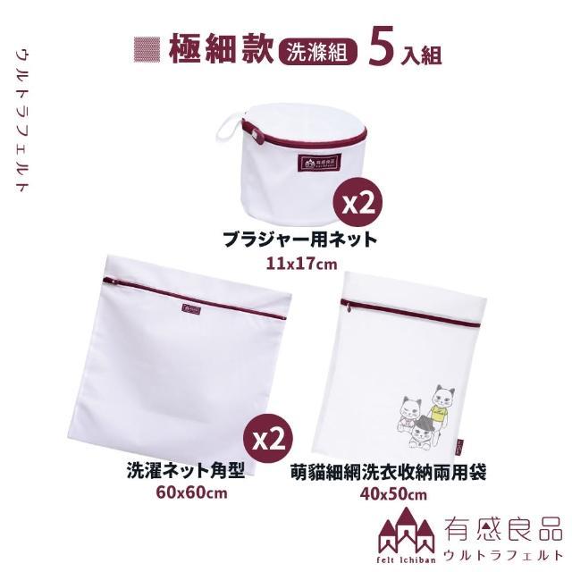 【有感良品】洗衣袋-年度熱銷+聯名款組合(5入組)/