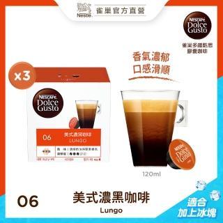 【Nestle 雀巢】Dolce Gusto 美式濃黑咖啡膠囊(16顆x3盒)