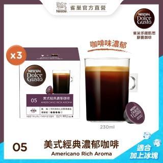 【Nestle 雀巢】Dolce Gusto 美式經典濃郁咖啡膠囊(16顆x3盒)