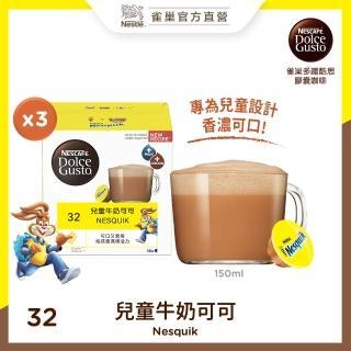 【Nestle 雀巢】Dolce Gusto 兒童牛奶可可膠囊(16顆x3盒)