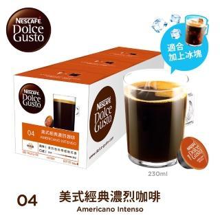 【Nestle 雀巢】Dolce Gusto 美式經典濃烈咖啡膠囊(16顆x3盒)
