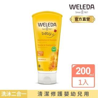 【WELEDA 薇雷德】金盞花寶貝洗髮/沐浴乳-200ml(二合一溫和不流淚配方)