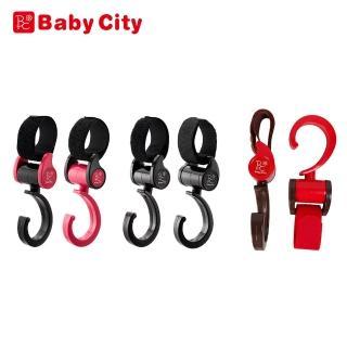 【Baby City 娃娃城】多功能旋轉掛鉤(3款)