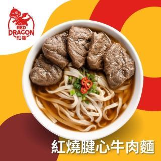【紅龍食品】紅燒腱心牛肉麵2入(牛肉湯600g*2包; 麵220g*2包)