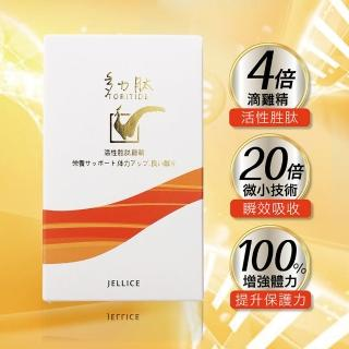 日本傑樂專利速效型活性胜太全營養膠囊