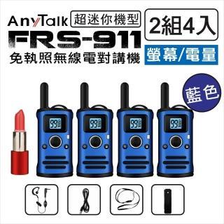 【AnyTalk】◤二組四入◢ ◤藍色◢FRS-911免執照無線對講機(99頻道)