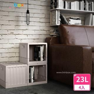 【livinbox 樹德】CARGO貨櫃收納椅-小 4入 FB-3232(輕工業風/可堆疊/可折疊/上開式/收納箱)