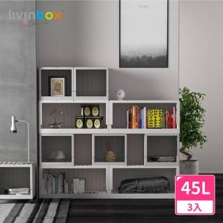 【livinbox 樹德】CARGO貨櫃收納椅 3入 FB-6432B(輕工業風/可堆疊/可折疊/上開式/收納箱)
