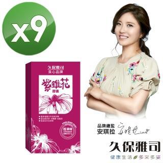 【久保雅司】紫錐花膠囊*9(30粒/盒)