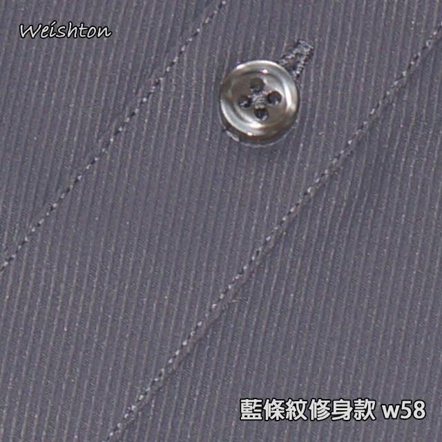 【Weishton】韓版修身防皺襯衫-長袖(商務 修身 白色 條紋 藍色 斜紋)