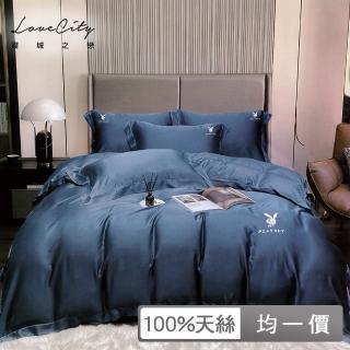 【寢城之戀】PLAYBOY 60支100%天絲 雙色 四件式兩用被床包組(雙人/加大/多色任選)