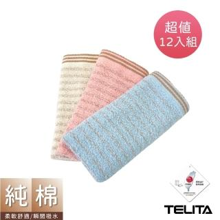【TELITA】咖啡紗條紋方巾/小毛巾(12入組)