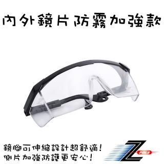 【Z-POLS】防霧升級款S9有型透明防風抗紫外線運動防護防塵防飛沫護目眼鏡(鏡腳可伸縮設計 側片加強防護)