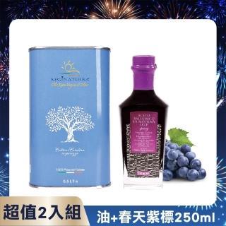 【Reginaterra王后之地】義大利油醋組-冷壓初榨新鮮橄欖油500ml+5年巴薩米克醋Spring250ml