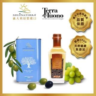 【Reginaterra王后之地】義大利油醋組-冷壓初榨新鮮橄欖油500ml+5年巴薩米克醋Bianco250ml