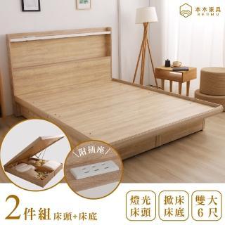【本木】艾拉菈 北歐插座LED燈房間二件組收納升級款 床頭+收納掀床(雙人加大6尺)