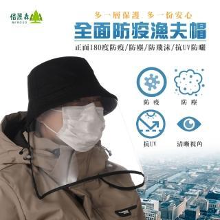 【Beroso 倍麗森】全面多功能180度防疫防塵防飛沫抗UV漁夫帽