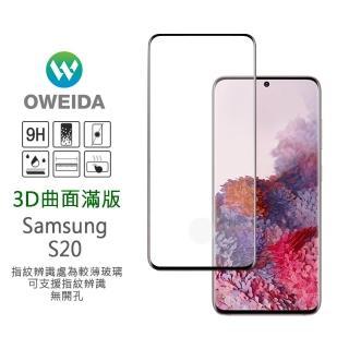 【Oweida】Samsung Galaxy S20 3D曲面內縮滿版鋼化玻璃貼 框膠