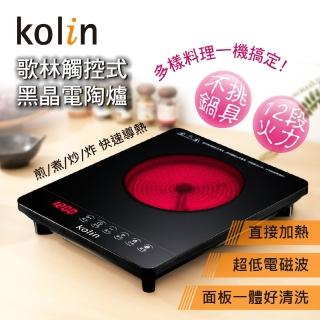 【Kolin 歌林】2020年最新款-歌林觸控式黑晶電陶爐KCS-MNR1223(超低電磁波/不挑鍋/好清洗)