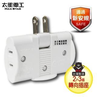 【太星電工】安全轉向三面插座2P/