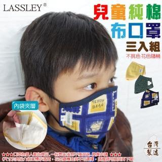 【LASSLEY】兒童立體純棉布口罩-三入組(小孩 幼童 孩子 立體剪裁 花色隨機 台灣製造)