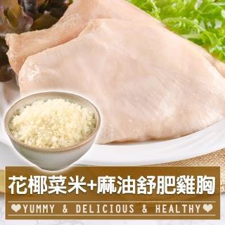 【愛上美味】白花椰菜米10盒+麻油舒肥雞胸5包(170g±10%/包)