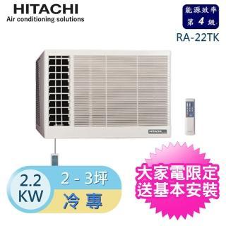 【抽滾筒★HITACHI 日立】2-3坪左吹窗型冷氣(RA-22TK)