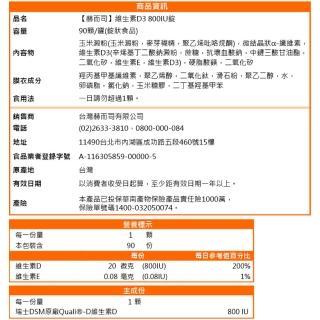 【赫而司】高單位維生素D3 800IU(90錠*2罐)(瑞士DSM原廠陽光多多非活性D防潮膜衣錠增進鈣吸收)