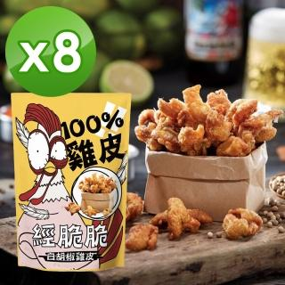 【TrueFoods 臻盛食】經脆脆酥炸雞皮餅乾30g*8袋(經典白胡椒/嗆辣芥末)