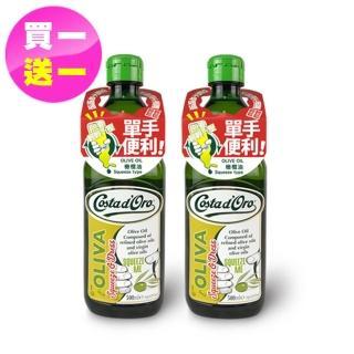 【Costa dOro 高士達】買1送1義大利原裝進口橄欖油_擠壓瓶(500ml*2入)