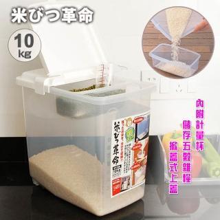 【inomata】日本製 掀蓋複合式米桶10kg儲米桶超大容量滑輪輔助(儲米桶)