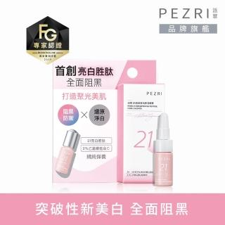 【PEZRI 派翠】21胜太美白原液精華(5ml體驗瓶)
