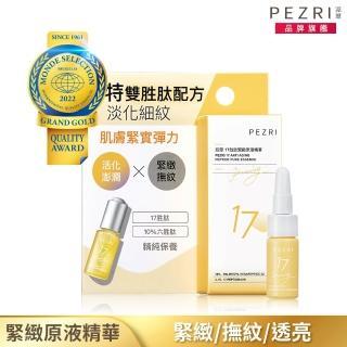 【PEZRI 派翠】17胜太緊緻原液精華(5ml體驗瓶)
