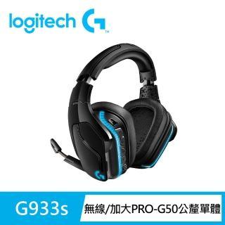 【Logitech G】G933s 無線RGB電競耳機麥克風