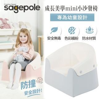【韓國Sagepole】成長美學mini小沙發椅12M-6Y(灰)