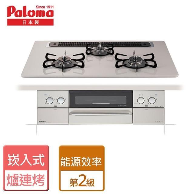 【Paloma】崁入式瓦斯爐(PD-810WV-75CV)/
