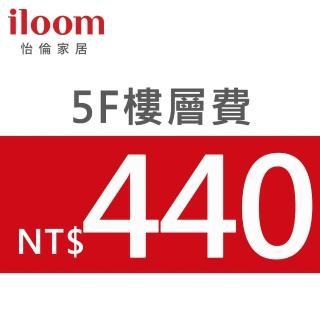 【iloom 怡倫家居】專案 運送樓層費用_5樓