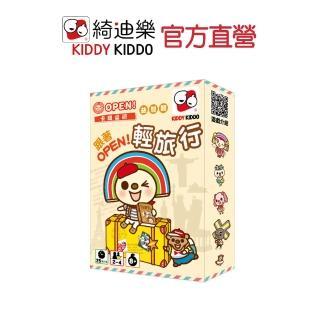 【Kiddy Kiddo綺迪樂】跟著OPEN!輕旅行(簡易算數益智桌遊、卡牌遊戲、)