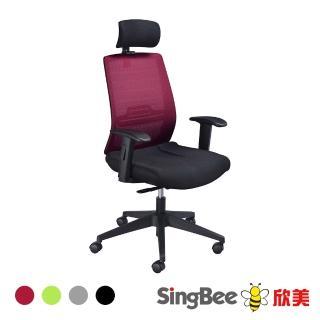 【SingBee 欣美】Arthur 雅仕人體工學椅-含頭枕/扶手款(辦公椅/電腦椅/電競椅/腰部支撐/MIT/台灣製)
