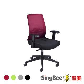【SingBee 欣美】Arthur 雅仕人體工學椅-扶手款(辦公椅/電腦椅/電競椅/腰部支撐/MIT/台灣製)