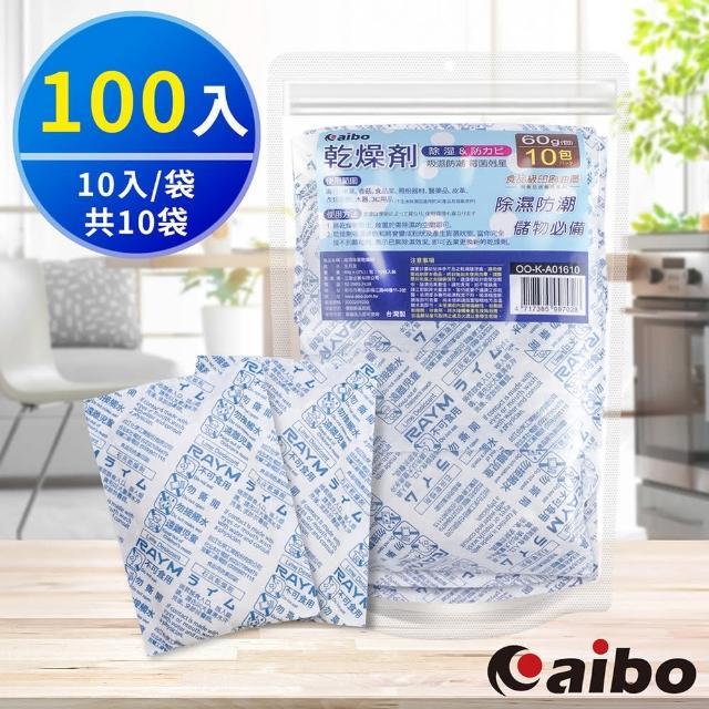 【aibo】吸濕除霉乾燥劑60g-100入(台灣製)/